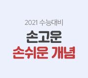/메가선생님_v2/사회/손고운/메인/3월학평