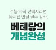 /메가선생님_v2/과학/고석용/메인/화학 개념완성