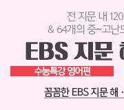 /메가선생님_v2/영어/김기철/메인/2021 EBS 수특영어 일반 버젼