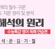/메가선생님_v2/영어/김기철/메인/2021 EBS 수특영독 일반 버젼