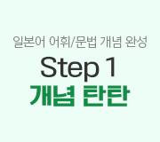 /메가선생님_v2/제2외국어/한문/이선옥/메인/STEP1