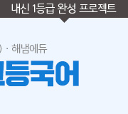 /메가선생님_v2/국어/오혜영/메인/2