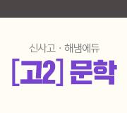 /메가선생님_v2/국어/오혜영/메인/3