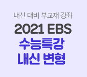 /메가선생님_v2/영어/윤재영/메인/2021 수능특강 내신변형