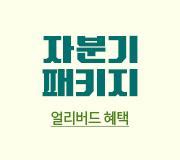 /메가선생님_v2/과학/한종철/메인/자분기 패키지