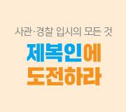 /메가선생님_v2/사관·경찰/곽동령/메인/기획