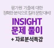 /메가선생님_v2/사회/우영호/메인/문제풀이