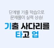 /메가선생님_v2/과학/김성재/메인/기타업2