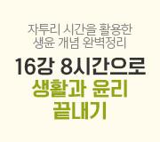 /메가선생님_v2/사회/김종익/메인/1608 강의