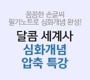 /메가선생님_v2/한국사/김종웅/메인/세사 심화 개념
