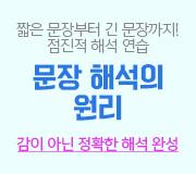/메가선생님_v2/영어/김기철/메인/2021 문장 해석의 원리