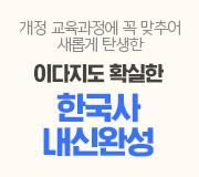 /메가선생님_v2/한국사/이다지/메인/개정 한국사 내신