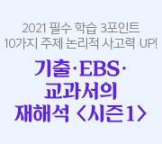 /메가선생님_v2/과학/박선/메인/재해석