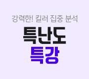 /메가선생님_v2/과학/강민웅/메인/특난도특강