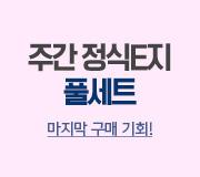 /메가선생님_v2/영어/조정식/메인/주간지