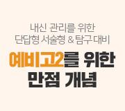 /메가선생님_v2/과학/김희석/메인/2학년만점개념