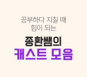 /메가선생님_v2/학습심리/김종환/메인/캐스트