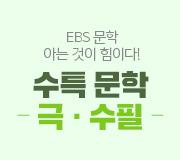 /메가선생님_v2/국어/박담/메인/극수필