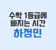 /메가선생님_v2/수학/하정민/메인/이벤트 없는 버전