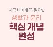 /메가선생님_v2/사회/김종익/메인/8시간 생윤