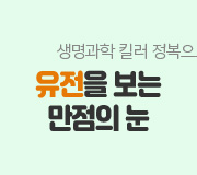 /메가선생님_v2/과학/김희석/메인/유전 만점의눈