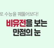 /메가선생님_v2/과학/김희석/메인/비유전 만점의눈