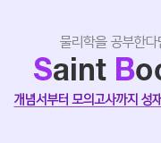 /메가선생님_v2/과학/김성재/메인/SBS