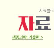 /메가선생님_v2/과학/한종철/메인/자분기_1