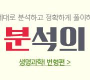 /메가선생님_v2/과학/한종철/메인/자분기_2