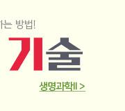 /메가선생님_v2/과학/한종철/메인/자분기_3