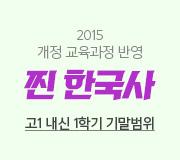 /메가선생님_v2/한국사/곽주현/메인/찐 한국사 기말 범위