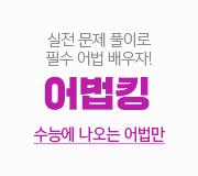 /메가선생님_v2/영어/킹콩/메인/2021 어법킹