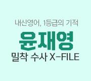/메가선생님_v2/영어/윤재영/메인/윤재영T홍보