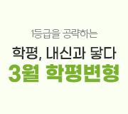 /메가선생님_v2/영어/김선덕/메인/3월학평