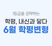 /메가선생님_v2/영어/김선덕/메인/6평