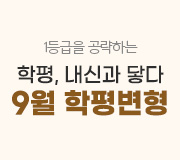 /메가선생님_v2/영어/김선덕/메인/9평