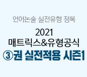 /메가선생님_v2/논술/박기호/메인/3