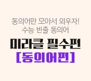 /메가선생님_v2/영어/김동영/메인/2021 동의어