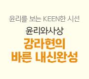 /메가선생님_v2/사회/강라현/메인/윤사 내신