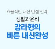 /메가선생님_v2/사회/강라현/메인/생윤 내신