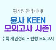 /메가선생님_v2/사회/강라현/메인/윤사 모의고사 1
