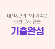 /메가선생님_v2/수학/이현수/메인/수풀림 기출완성(3)