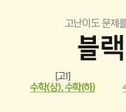 /메가선생님_v2/수학/이현수/메인/수풀림(1)