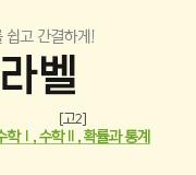 /메가선생님_v2/수학/이현수/메인/수풀림(2-2)