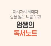 /메가선생님_v2/국어/엄선경/메인/독서노트
