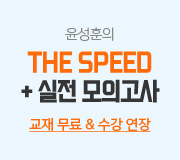 /메가선생님_v2/사회/윤성훈/메인/스피드+모의고사