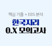 /메가선생님_v2/사회/조우영/메인/한국지리 문제풀이