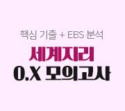 /메가선생님_v2/사회/조우영/메인/세계지리 문제풀이