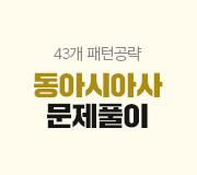 /메가선생님_v2/한국사/이다지/메인/동아시아사 문제풀이