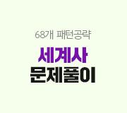 /메가선생님_v2/한국사/이다지/메인/세계사 문제풀이